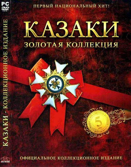 скачать музыку казаки поют